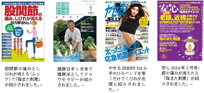雑誌掲載④